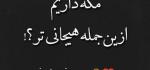 عکس نوشته عاشقانه فارسی فاز غمگین زیبا ۹۴ – ۱۴