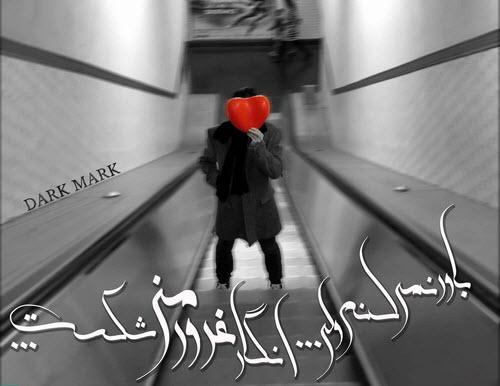 عکس نوشته عاشقانه , عکس عشقی جدید , عکس عاشقانه 94
