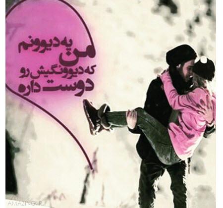 عکس نوشته عاشقانه غمگین , عکس عاشقانه خفن, عکس عاشقانه 94