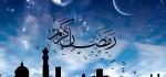 کارت پستال، متن و اس ام اس های جدید ماه رمضان