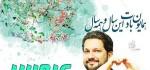عکس های اینستاگرام بازیگران و هنرمندان عید نوروز ۹۴