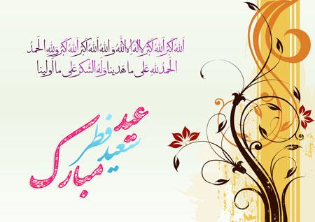کارت پستال عید فطر 96 , عکس تبریک عید فطر 96 , اس ام اس عید فطر 96 , عکس نوشته های عید فطر 96