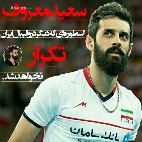 سعید معروف 94, متن مصاحبه مجله ایده آل با سعید معروف , سعید معروف مجله زندگی ایده آل