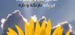 گالری عکس نوشته های عاشقانه فارسی ۹۴ سری ۱۷