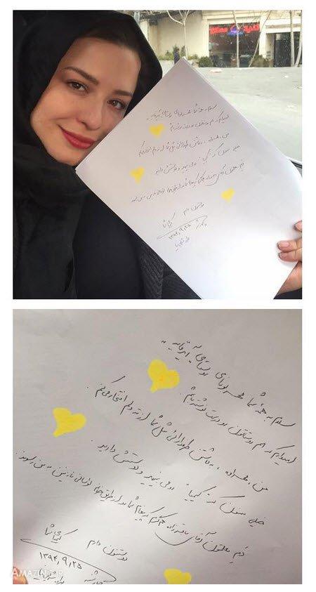 نامه مهراوه شریفی نیا,مهراوه شریفی نیا روستای آیرقایه
