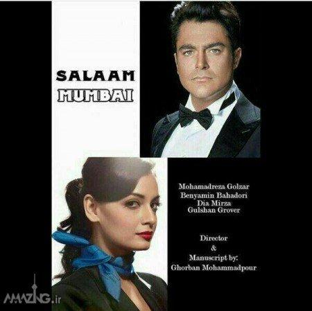 فیلم سلام بمبئی,پوستر سلام بمبئی,محمدرضا گلزار و دیا میرزا
