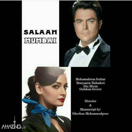 زمان اکران سلام بمبئی,بازیگران ایرانی سلام بمبئی,عکس های فیلم سلام بمبئی
