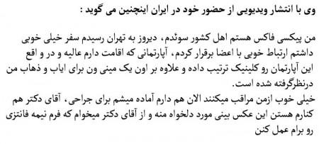 پیکسی فاکس , عکس پیکسی فاکس , بیوگرافی پیکسی فاکس , اینستاگرام پیکسی فاکس , کمر پیکسی فاکس , پیکسی فاکس در ایران