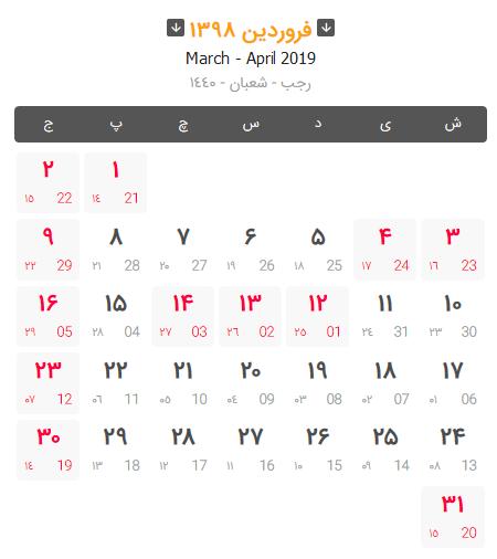 تقویم 98 , دانلود تقویم 98 , تقویم 1398 , تقویم سال 98 , دانلود تقویم سال 98 , تقویم شمسی سال 98 , تعطیلات رسمی سال 98 , تعطیلات سال 1398
