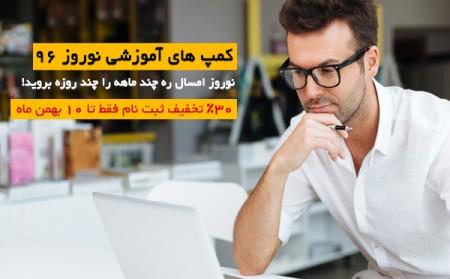 دوره های آموزشی تخصصی , مجتمع فنی تهران