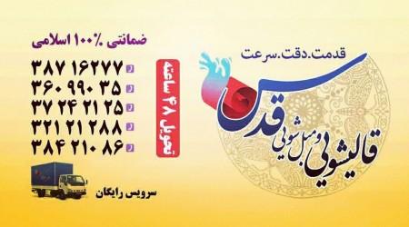 قالیشویی خوب در مشهد