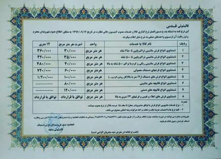 قالیشویی مجاز در مشهد