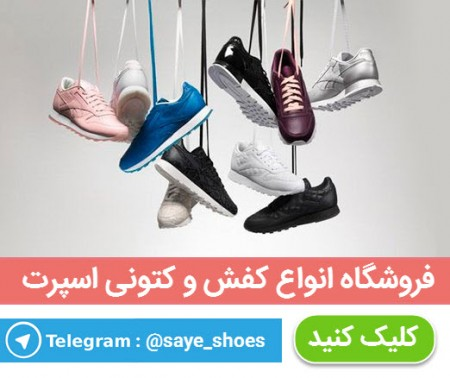 کانال خرید کفش و کتونی