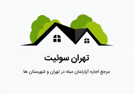 سوئیت تهران