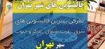 اسامی قالیشویی های مجاز و خوب در شهر تهران