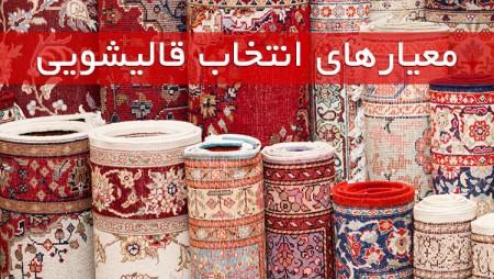 شستشو قالیشویی