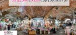 سفر به سرتاسر ایران و جهان با سیمرغ ۲۴ و تکتازان پرواز عرش